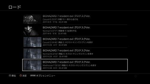 BIOHAZARD 7 resident evil グロテスクVer__20170410091159.jpg