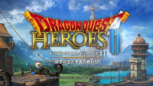 ドラゴンクエストヒーローズⅡ 双子の王と予言の終わり_20170614094901.jpg